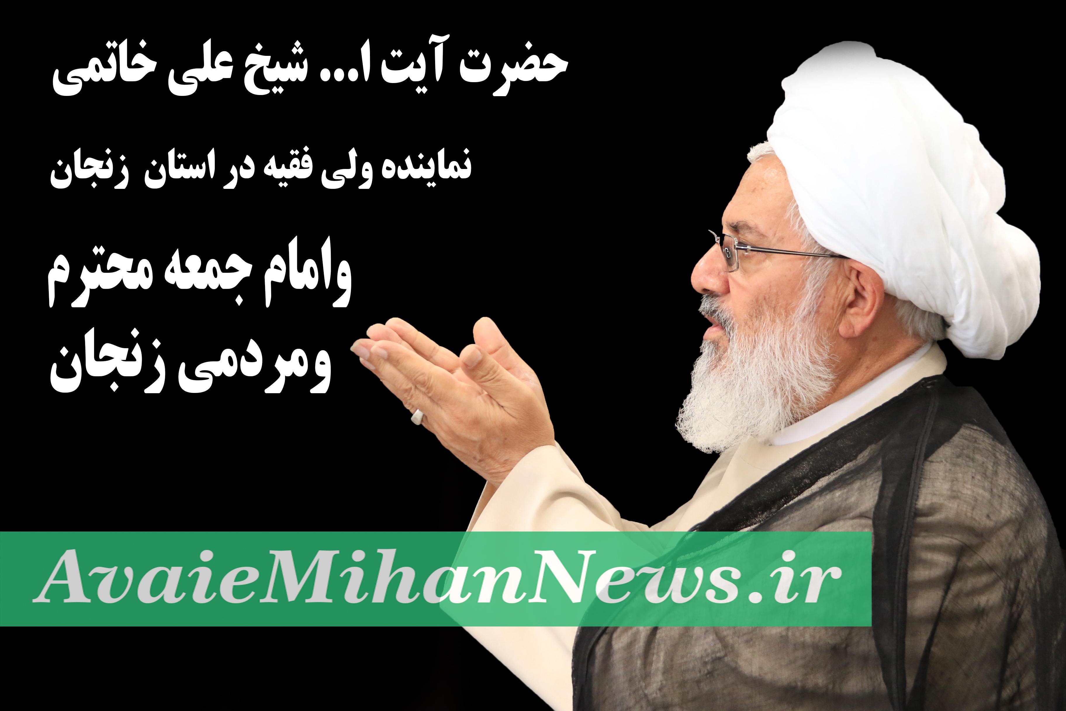 امام جمعه مححبوب و دوست داشتنی زنجان
